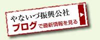 やないづ振興公社のブログで最新情報を見る